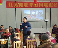 2018红太阳新年茶话会