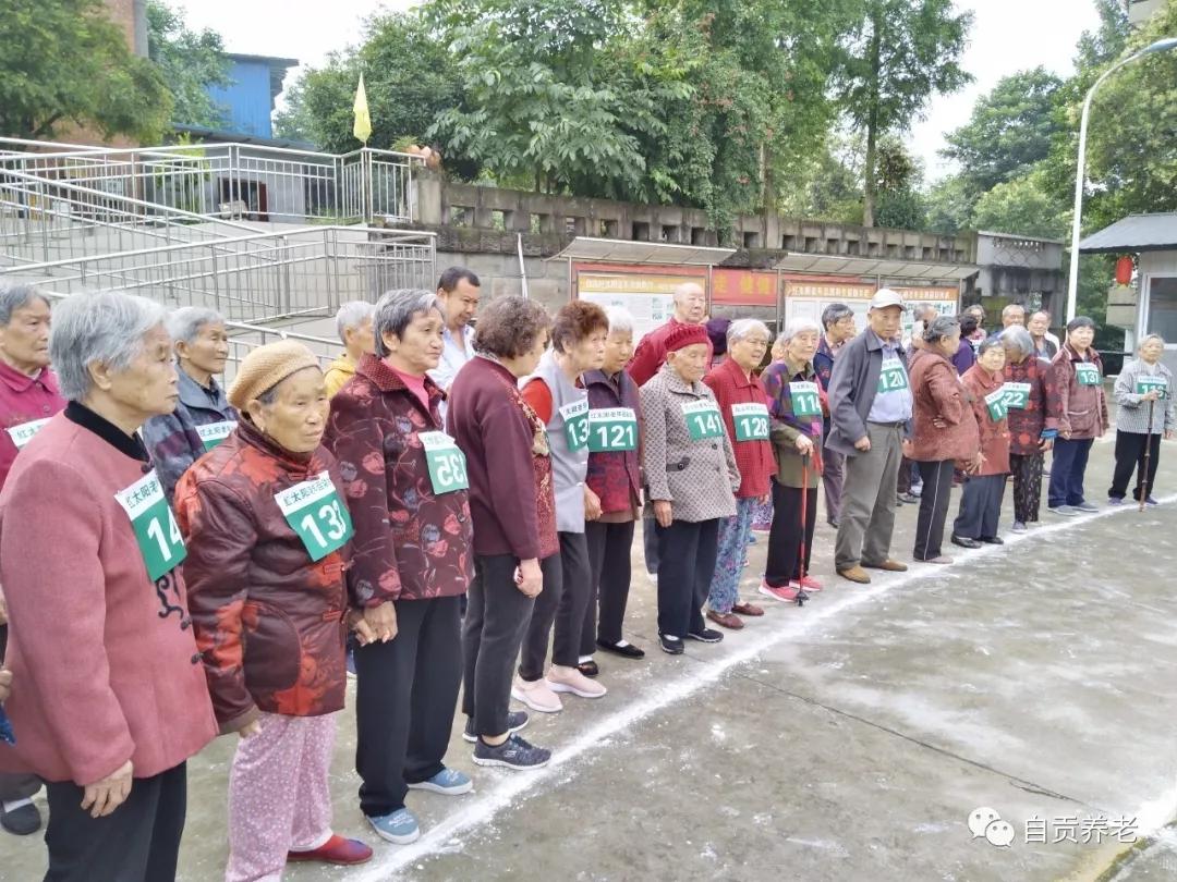 红太阳第一届老年运动会